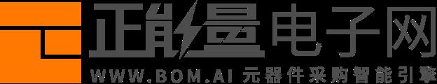 正能量电子网-电子元器件BOM采购AI引擎www.liudengman.tw